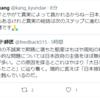 日本人ヘイトのサンプル**@kang_kyundae