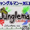 ジャングルマン-Xに虜。【チェリオのおすすめ強炭酸飲料+4コマ付き】