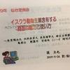 仙台漢方定例会に参加してきました。今週の漢方相談会のお知らせ2019年5月27日