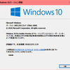 Windows 10 Insider Preview 17666.1000 Part2 無事更新完了