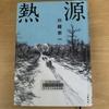 直木賞受賞作  川越宗一著「 熱源」を読んでみました