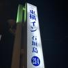 今夜のホテルは東横INN石垣島