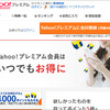 Yahoo!プレミアムに無料で入る方法
