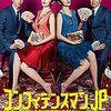 4月期月9ドラマ『コンフィデンスマンJP』の感想