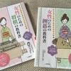女性のための将棋・囲碁の教科書