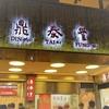 鼎泰豊本店(信義店)の場所・行き方・食レポ!世界一有名な小籠包屋さん【台湾・台北】