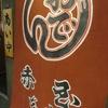 金沢旅行⑥ ~金沢おでん&湯涌温泉 ぼんぼり祭り 2018/9/23