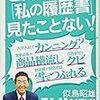 「運は創るもの 私の履歴書」 ニトリ社長 似鳥昭雄さんの自伝を読んだ