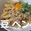 【レシピ 納豆パスタ】ひきわり納豆を使って「納豆 ペンネ」…納豆・卵白・しょう油に火入れするのがポイント!美味しいよ^^※YouTube動画あり