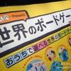 【イベント】夏休みだよ全員集合!『世界のボードゲーム展』- 東京ドーム Gallery AaMo