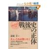 読書録「戦後史の正体」