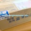 富澤商店で注文した商品が届いた