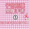 【台湾で手術】台湾で発見!約8センチの子宮筋腫開腹手術!①【手術決定までの経緯】