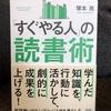 『すぐやる人の読書術』塚本亮 明日香出版社
