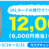 【5月31日まで】JALカードをお得に作れるキャンペーン!JAL陸マイラーがJALカードに新規入会するなら「ちょびリッチ」がお得!!