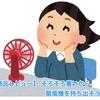 【新商品レビュー】 そろそろ暑いから、扇風機を持ち出そう!!