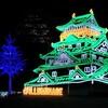 大阪城イルミナージュに行ってきました