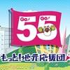 スキマスイッチがメ~テレ(名古屋テレビ)開局55周年テーマソング『ココロシティ』を書き下ろし♪~歌詞に栄、、久屋大通、テレビ塔などが登場