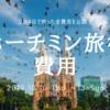 【ホーチミン旅行】2泊4日で使った全費用を公開!