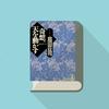 このトリック、まさに奇想。『奇想、天を動かす / 島田 荘司』はこんな本!(ネタバレなし)