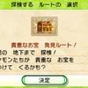 【ポケモンサンムーン】王冠の入手方法!