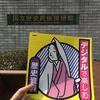 佐倉①ー歴博〈デジタルで楽しむ歴史資料〉展