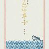 C96で『醤油手帖 めんつゆ草子』を頒布します(お試し読み版あり)