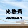 2020年08月 光熱費