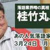 桂竹丸&春風亭勢朝の「落語業界噂の真相 破門覚悟でしゃべります!