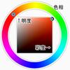 お部屋の色彩設計