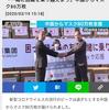 中国と韓国の同盟関係『反日統一共同戦線戦略』③