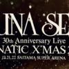 LUNATIC X'MAS 2019 (2019.12.21 @さいたまスーパーアリーナ)