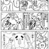 ウサギとカメとムンバフェイ〈ショートギャグ『タロ毛タイム』〉