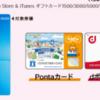 【2/22~3/7】(コンビニ)期間中、対象のApp Store&iTunesギフトカードの購入で最大10%分のポイントプレゼント!