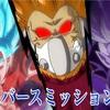 ユニバースミッション4弾 UR判明! スーパードラゴンヒーローズ ユニバースミッション 4弾