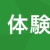 IT×ものづくり教室 【リタリコワンダー】