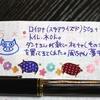 ねこ日記(12/14~12/17) #万年筆 #ねこ #ほぼ日手帳 #日記