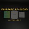 PD対応でコンパクトな3ポート充電器「RAVPower RP-PC060」レビュー