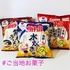 【ご当地ポテチ】福岡水炊き味・長崎佐世保レモンステーキ味・熊本ラーメン味