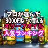 本物のおすすめオリーブオイル3000円以下で買える人気ランキングとプロたちの選び方2018.10.16追記