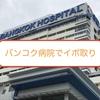 バンコク病院で初めてのイボ取り。