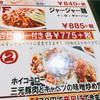 芝大門・ランチで東海飯店の浜松町・大門本店に行きました😊✨東海飯店の中華はどれも美味しいー💕