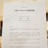 関西中学受験における『県外入試』