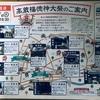 高蔵福徳神(たかくらふくとくじん) 十ヶ寺参巡拝 2020.1.7