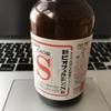 ビオフェルミン錠を1本飲みきった感想・評価・口コミレビュー!腹痛や下痢がちの人に超オススメ