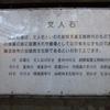 朝鮮高麗王朝時代の「文人石」