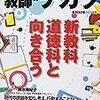 831 11冊目『教師のチカラ 32』