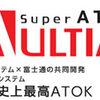 富士通とジャストシステム共同開発、Android用IME「Super ATOK ULTIAS」が発表された。