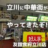 【最速実食レビュー】友誼食府(友誼商店立川店中華フードコート)オープン!