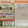 ギフトカタログが当たる!永谷園商品を買って応募しよう 春の行楽キャンペーン 4/30〆